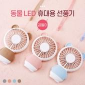 곰돌이 LED 선풍기/인쇄가능/사은품
