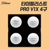 타이틀리스트 PRO V1X 4구세트(4PC)