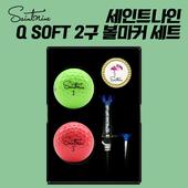 세인트나인 Q 소프트 2구 볼마커세트 (3pc) 칼라볼
