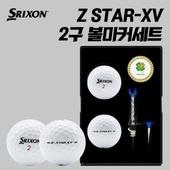 스릭슨 Z star xv 2구 볼마커세트 (4pc)