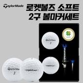 테일러메이드 로켓볼즈 소프트 2구 볼마커세트 (2PC)
