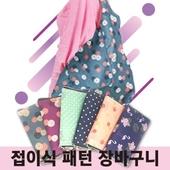 접이식 패턴 장바구니/접이식시장가방/패턴가방