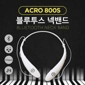 ACRO 800S 블루투스 넥밴드/스포츠