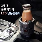 스마트 LED 차량용 냉온컵 홀더