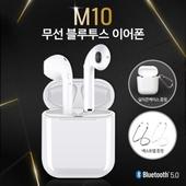 M10 스테레오 무선 이어폰/블루투스 최신 5.0/인쇄가능