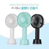 KC인증 F1미니 쿨핸디 선풍기/인쇄가능/휴대성 좋음