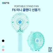 KC인증 F6쿨핸디 선풍기/인쇄물/사은품용/실용성좋음/접이식