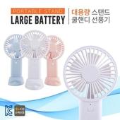 대용량 스탠드 쿨 핸디 선풍기/휴대성 갑/인쇄가능/사은품