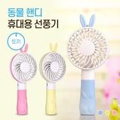 동물핸디 휴대용선풍기(토끼)/휴대성갑/인쇄가능/사은품