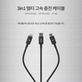 배타 K 3IN1 블랙 충전케이블 70cm