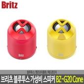 브리츠 블루투스 가성비 스피커 BZ-G20 Cone