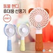 곰돌이 핸디 휴대용선풍기/인쇄가능/사은품용/휴대성갑