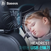 베이어스 헤드레스트 차량용 USB선풍기/사은품용/인쇄가능