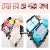 여행6종 파우치/여행가방/실속형