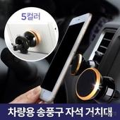 자석4개 송풍구 스마트폰거치대/차량용/인쇄가능/사은품