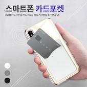 스마트폰 실리콘 카드포켓/실용성 갑/사은품