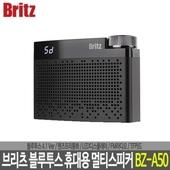 브리츠 블루투스 휴대용 스피커 BZ-A50
