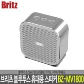 브리츠 블루투스 메탈 휴대용 스피커 BZ-MV1800