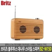 브리츠 블루투스 대나무 스피커 BZ-W150