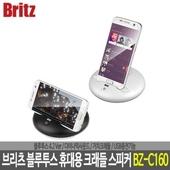 브리츠 블루투스 크래들 스피커 BZ-C160