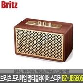 브리츠 블루투스 프리미엄 Hi-Fi 스피커 BZ-JB5606