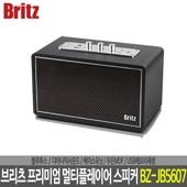 브리츠 블루투스 프리미엄 Hi-Fi 스피커 BZ-JB5607
