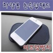 논슬립패드/자동차 패드 OPP포장/사은품