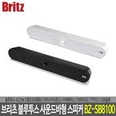 브리츠 블루투스 사운드바형 스피커 BZ-SB8100