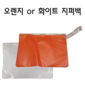 오렌지 or 화이트 지퍼백