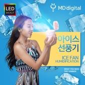 엠디디지탈 휴대용 탁상용 미니 아이스 가습기 선풍기