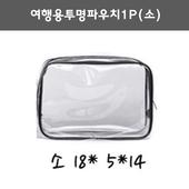 여행용투명파우치1P(소)/비치파우치.투명가방.수영가방