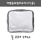여행용투명파우치1P(중)/비치파우치.투명가방.수영가방