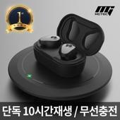 [아이언V50]블루투스 이어폰 단독10시간재생/무선충전/퀵스타트