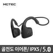 [이어프리G2]골전도 블루투스 이어폰 IPX5 방수등급/형상기억와이어/BT5.0