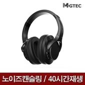 MB-2000X/블루투스헤드셋/노이즈캔슬링/음질부스터