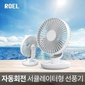 무빙스핀/탁상용 선풍기 무빙스핀/강력한 파워/10단계 조절
