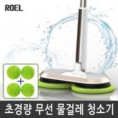 가벼운 무선 물걸레청소기 듀스핀 /4시간 연속사용/가성비갑