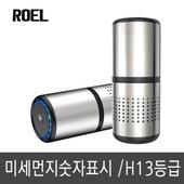 차량용 공기청정기 화이트홀C10 미세먼지/상태표시 디스플레이