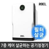[필터증정행사/살균] 공기청정기 7WAY /7중케어 필터살균기능/리모콘제공/30평형거실용