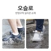 오슬로 실리콘 신발 방수 커버 장마철 필수품