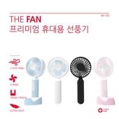 THE FAN프리미엄 휴대용선풍기/더팬휴대용핸디선풍기