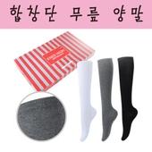 피에르합창단양말/무릎양말/학생양말/치마양말/캐주얼양말
