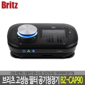 브리츠 고성능 필터 공기청정기 BZ-CAP90