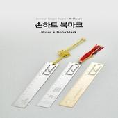 손하트 자&북클립