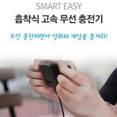 스마트이지(SMART EASY) 흡착식 거치대겸용 고속무선충전기