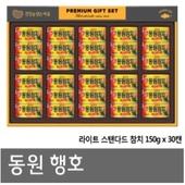 동원행호 선물세트