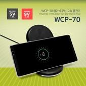 엑스트라 WCP-70 접이식 무선 고속 충전기