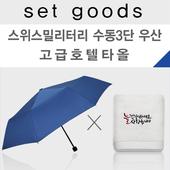 호텔수건+스위스밀리터리 수동3단 우산(NM008) 타올세트