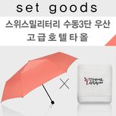 호텔수건+스위스밀리터리 수동3단 우산(NM007) 타올세트