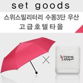 호텔수건+스위스밀리터리 수동3단 우산(NM006) 타올세트